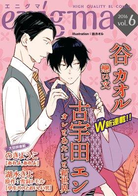 enigma vol.6 若手編集者×悲恋小説家、ほか