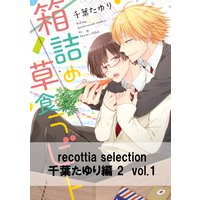recottia selection 千葉たゆり編2
