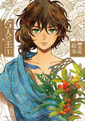 5人の王 1【おまけ漫画付きRenta!限定版】