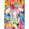 BE・LOVE 2016年4号2月15日号 [2016年2月1日発売]