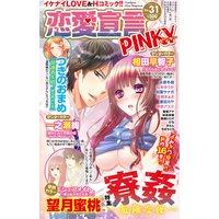 恋愛宣言PINKY vol.31