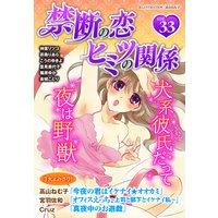 禁断の恋 ヒミツの関係 vol.33