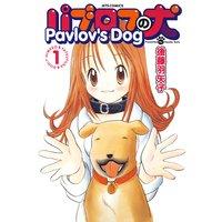 パブロフの犬【電子限定おまけ付き】