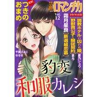 禁断LoversロマンチカVol.012豹変和服カレシ