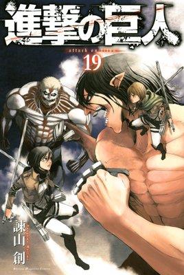進撃の巨人 attack on titan 19巻