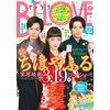 BE・LOVE 2016年7号4月1日号 [2016年3月15日発売]