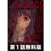 【第1話お試し読み】シグナル100