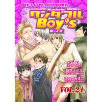 ワンダフルBoy's Vol.24