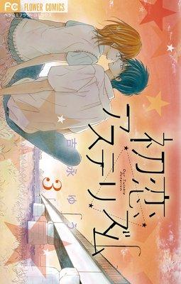 初恋アステリズム 3