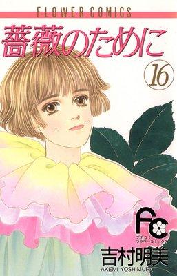 薔薇のために 16