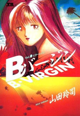 Bバージン 2