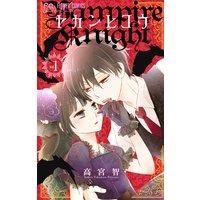ヤカンヒコウ〜Vampire Knight〜