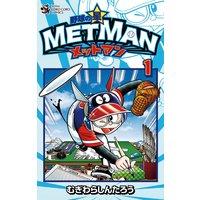 野球の星 メットマン