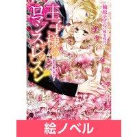 【絵ノベル】王子様のロマンス・レッスン〜契約は蜜に溺れて〜