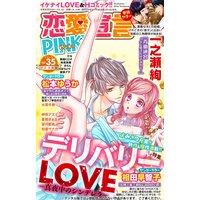 恋愛宣言PINKY vol.35