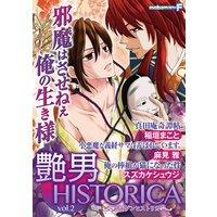 艶男HISTORICA vol.2