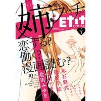 姉系Petit Comic【創刊号無料配信】 創刊号
