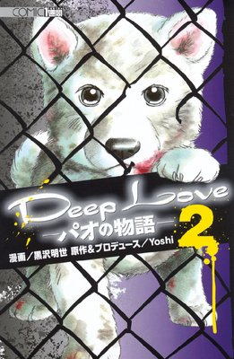 Deep Love「パオの物語」 2巻