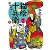 猫絵十兵衛 〜御伽草紙〜 12