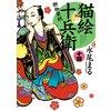 猫絵十兵衛 〜御伽草紙〜 14
