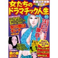 実録ガチ体験まんが 女たちのドラマチック人生Vol.2