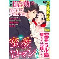 禁断LoversロマンチカVol.014蜜愛ロマン