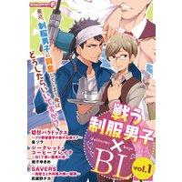 戦う制服男子×BL vol.1
