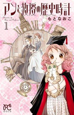 アンと教授の歴史時計 1
