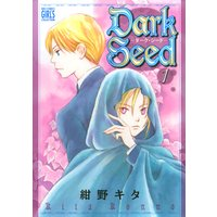 Dark Seed −ダーク・シード−