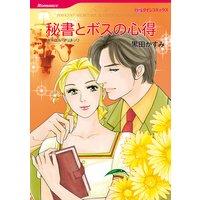 【ハーレクインコミック】イタリアン・ロマンス テーマセット vol.5