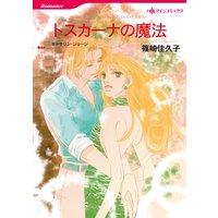 【ハーレクインコミック】イタリアン・ロマンス テーマセット vol.6