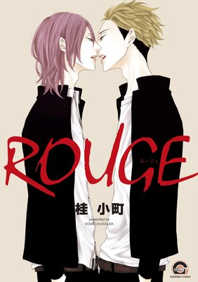 ROUGE【Renta!限定かきおろし漫画付】
