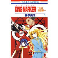 KING MARKER −王の採点係−
