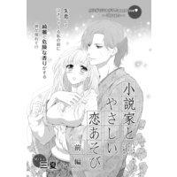【バラ売り】小説家とやさしい恋あそび