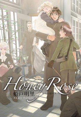 Honey Rose 【合本版】