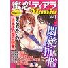 蜜恋ティアラMania Vol.1 悶絶折檻