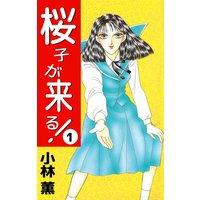 桜子が来る!