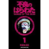 不良のはらわた YANKEE OF THE DEAD【試し読み増量版】