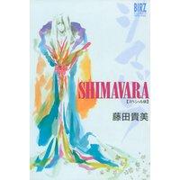 SHIMAVARA シマバラスペシャル版
