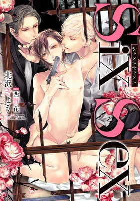 Six Sex【おまけ漫画付きRenta!限定版】