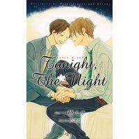 Tonight The Night 【イラスト付】【電子限定SS付】