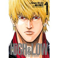 HiGH&LOW THE STORY OF S.W.O.R.D.【試し読み増量版】
