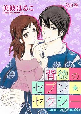 背徳のセブン☆セクシー 第8巻