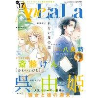 AneLaLa Vol.17