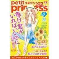 プチプリンセス 2016年 vol.2