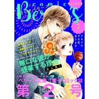 comic Berry's vol.2