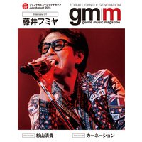 Gentle music magazine vol.32