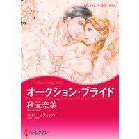 【ハーレクインコミック】バージンラブセット vol.49