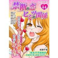 禁断の恋 ヒミツの関係 vol.44