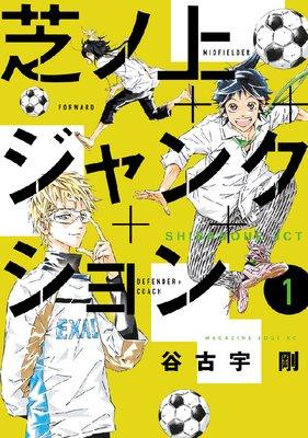 芝ノ上ジャンクション 1巻